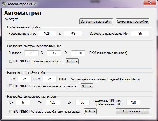 Автовыстрел v.0.2 для Point Blank [15.11.15]