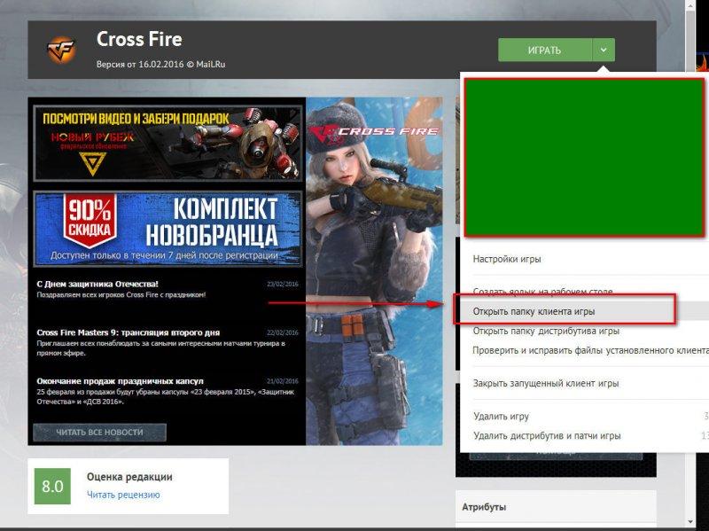 Чит на Зомби в Cross Fire [22.05.2016]
