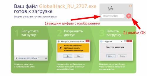 MayLoHack v0.2 [02.08.16]