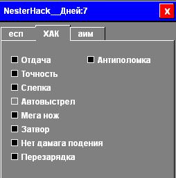 NesterHack для PointBlank [ПРИВАТ]