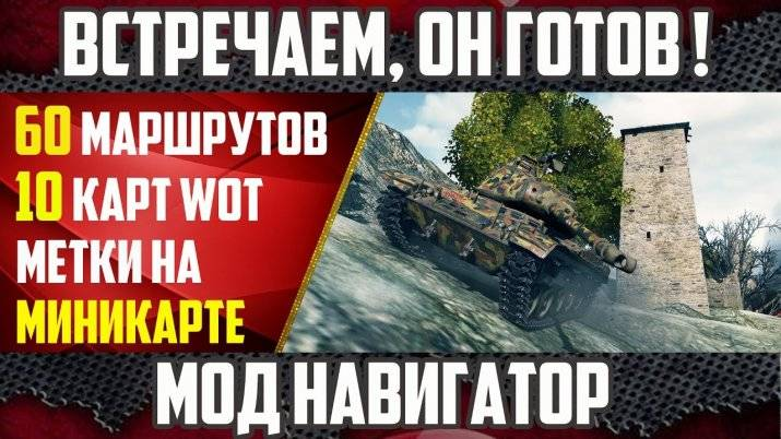 Моды для World of Tanks фото