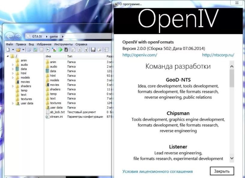 OpenIV 2.9.2 - Редактор файлов GTA 5