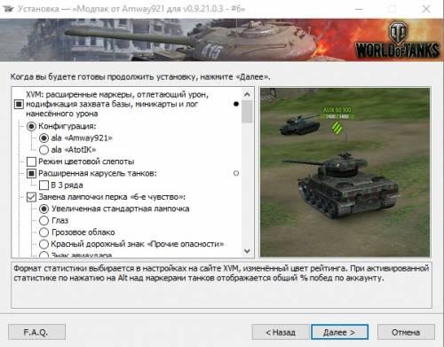 Сборка модов Amway921 для World of Tanks [0.9.21.0.3]