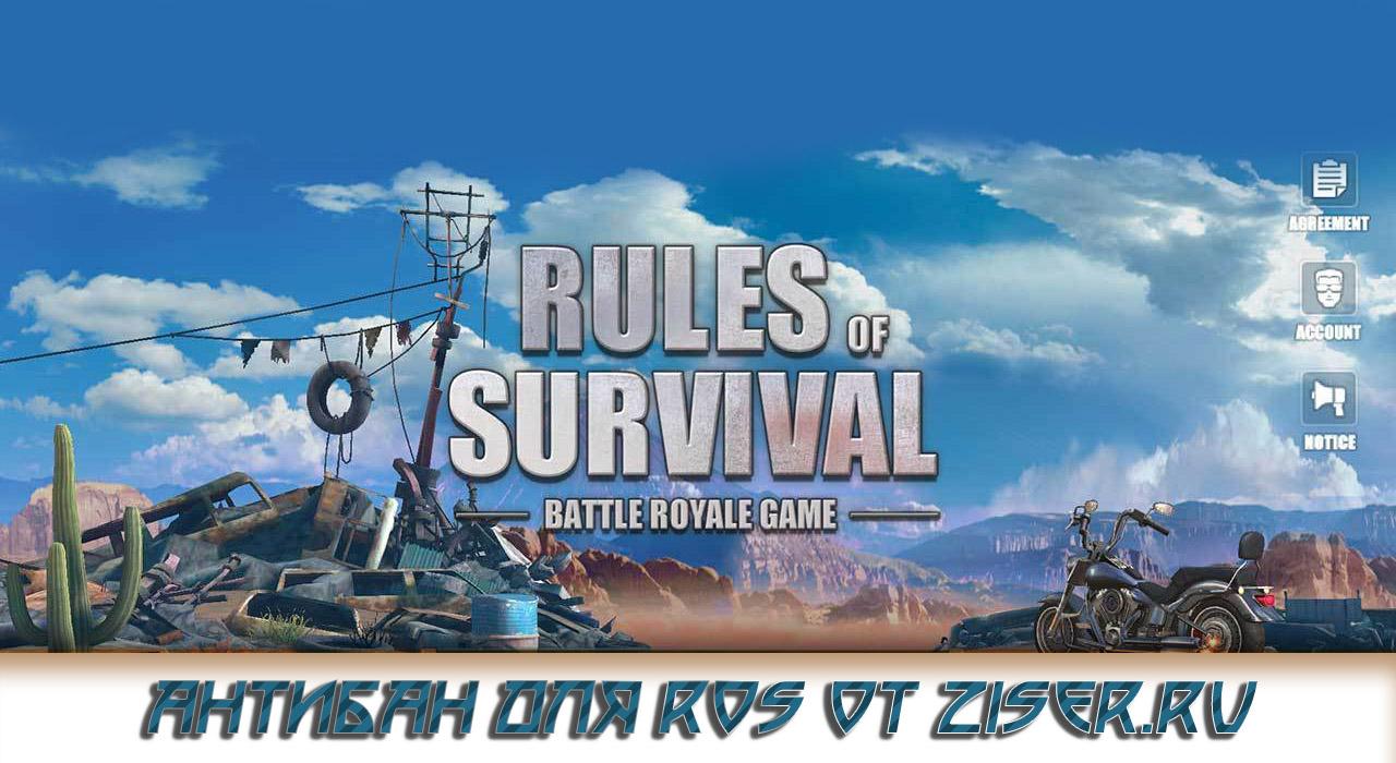 Антибан для игры Rules Of Survival [пошаговая инструкция]