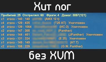 Простой счетчик нанесенного урона для WOT [0.9.22.0]