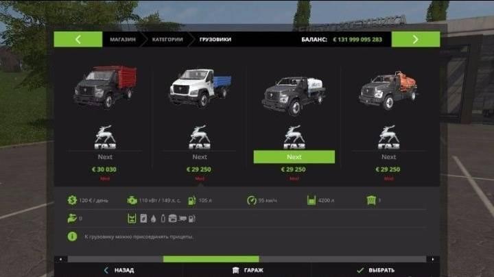 Газон Некст ПАК для Farming Simulator 2017