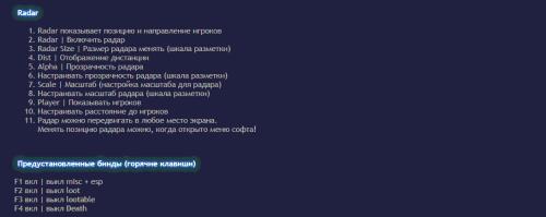 Приватный чит для игры Escape From Tarkov 2018