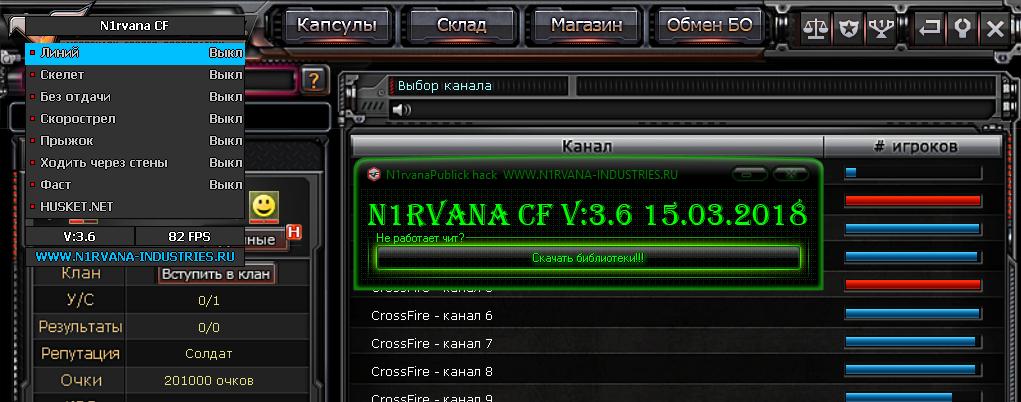 Бесплатный чит N1rvana CF 3.6  для CrossFire [15.03.18]