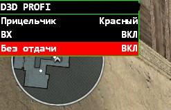 Читы на КроссФаер фото