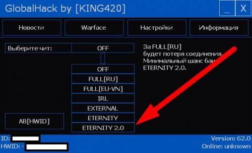 Бесплатный чит ГлобалХак v.62.9 для WarFace [25.03.18]