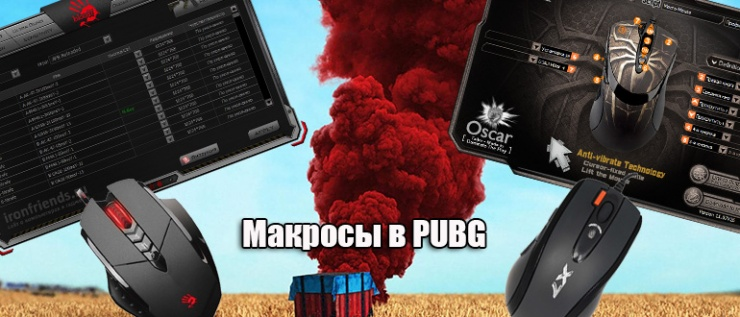 Макросы для PUBG 2018