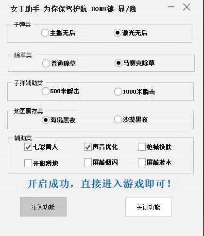 Антиотдача для PUBG [новый китайский пак]