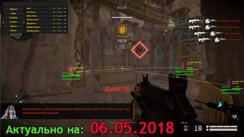 Чит MaxHack на Warface от 6 мая 2018