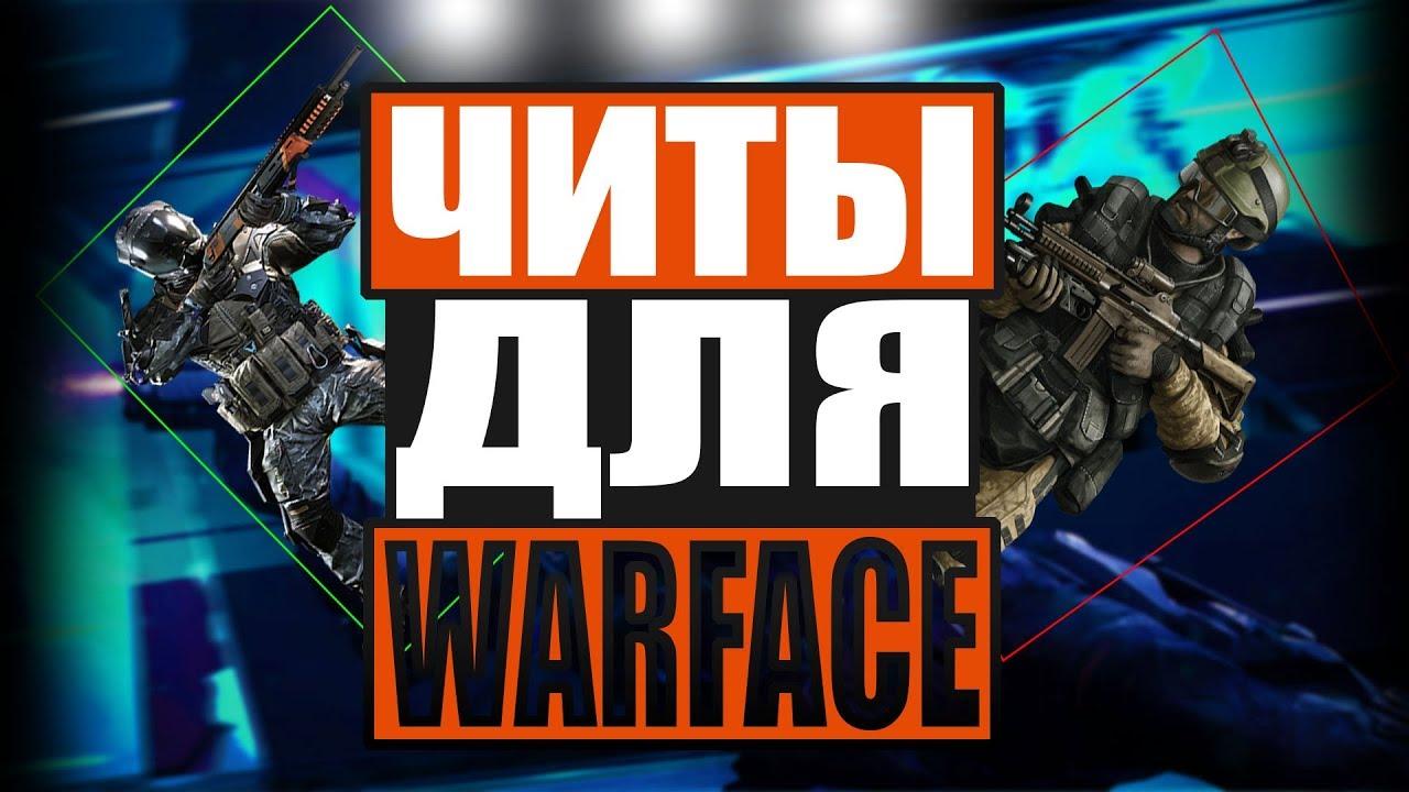 Читы для WarFace фото