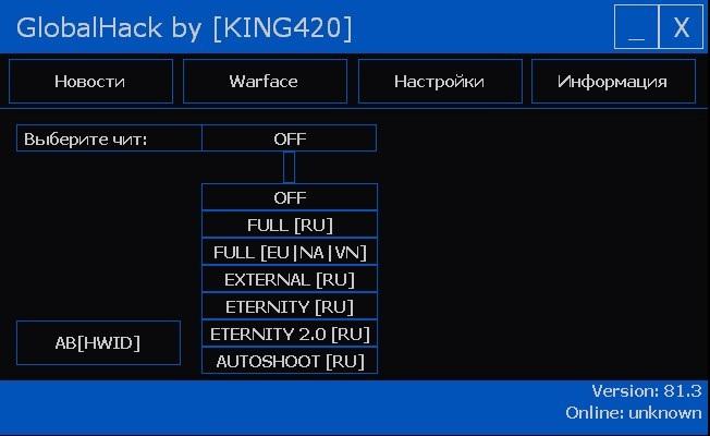 ГлобалХак / GlobalHack v.87.6 [24.03.19]